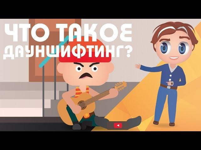 Узнай-ка - Что такое Дауншифтинг? 11 | Downshifting | Значение слова дауншифтинг