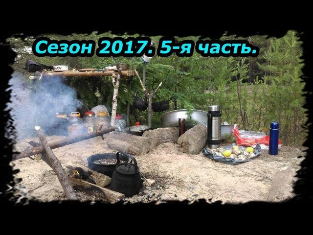 Сезон 2017 часть 5/9-4 месяца в Тайге.(Рыбалка,баня,много мошки)