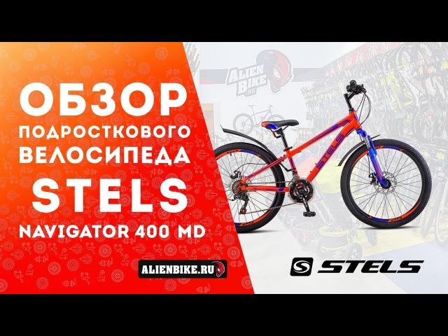 Велосипед Stels Navigator 400 MD 24 2018