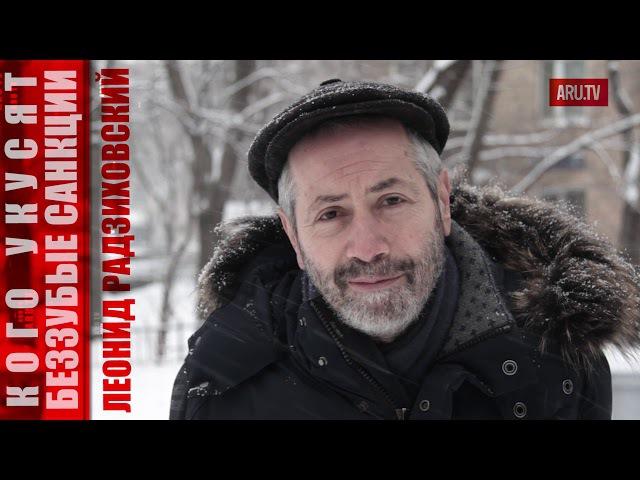 Кремлёвский доклад США Леонид Радзиховский