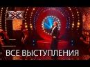 Аня Трубецкая - все выступления на Х-Фактор 8