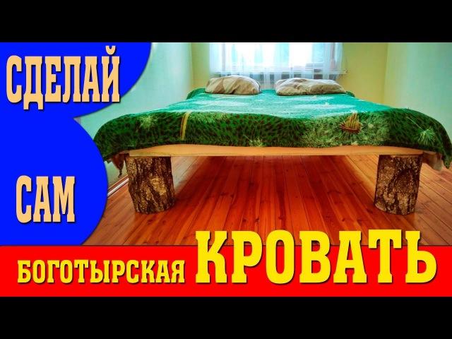Массивная кровать из дерева своими руками за 4 часа! Кровать из дерева легко!