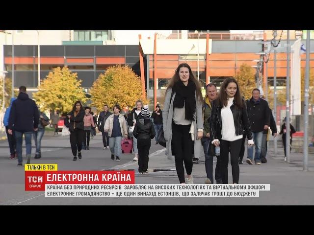 Електронна країна: Естонія - своє громадянство по всьому світу