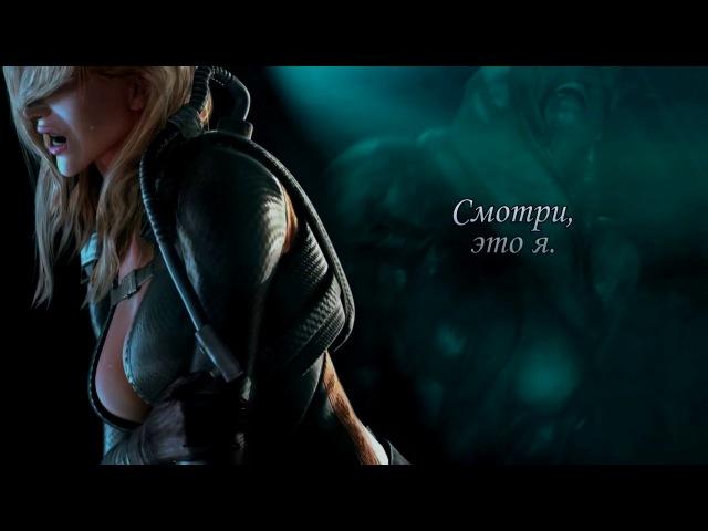 Реплики заражённой Рейчел с переводом (Resident Evil REVELATIONS)