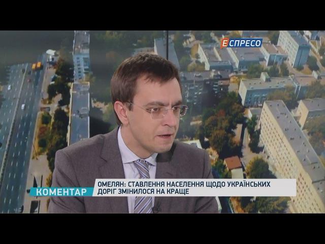 За рік в Україні відремонтували 2 5 тис км доріг Омелян