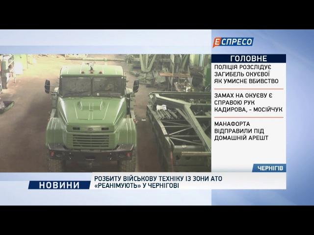Розбиту військову техніку із зони АТО реанімують у Чернігові
