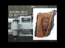 Обучение работе на станке с ЧПУ собственной разработки ArtCAM 2011