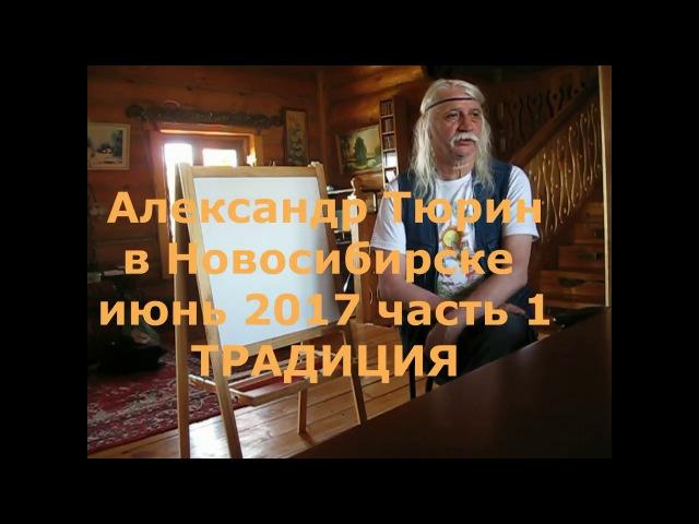 Александр Тюрин в Новосибирске ч.1 Традиция
