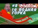 №931 ПАРК АТТРАКЦИОНОВ В РОБЛОКС ПЕРВАЯ ВОДНАЯ ГОРКА Roblox Theme Park Tycoon 2 8
