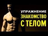 Упражнение Знакомство с телом или Ментальное путешествие по тёмным уголкам ваш ...