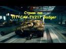 Патч 0.9.21 тест №2.Замена ПТ-САУFV215b (183) на FV217 Badger(бобер)