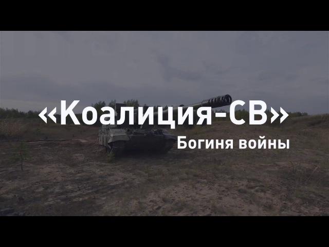 «Богиня войны»: новейшая гаубица «Коалиция-СВ» за 60 секунд