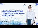 Чем digital маркетинг отличается от интернет маркетинга 2017 таргетинг