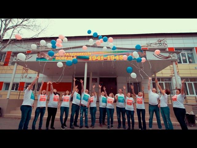 Пора в полет - Песня родителей на выпускной в школе (11Б)
