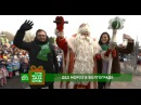 Сказочный караван Деда Мороза и НТВ привез праздник в Волгоград
