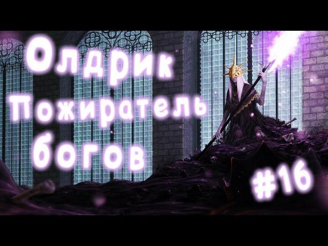 Dark Souls III 16 (Прохождение) Олдрик Пожиратель богов