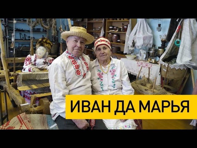 Супруги-пенсионеры открыли этнографический музей и создали деревенский ансамбль