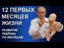 Развитие ребенка по месяцам календарь физического и психического развития малыша до года