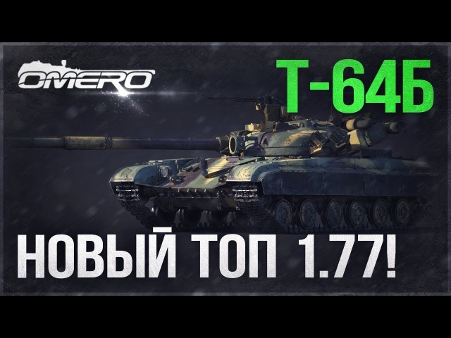 ДОЖДАЛИСЬ! Т-64Б в WAR THUNDER!
