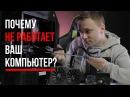 Самые типичные поломки компьютера и как их определить - обзор от Олега