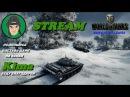 💥World of tanks 💥 СТРИМ - ВМЕСТЕ МЫ СИЛА - Катаюсь с подписчиками