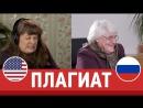 DaiFiveTop ТОП5 РУССКИХ ПЛАГИАТОВ НА YOUTUBE Full HD 1080