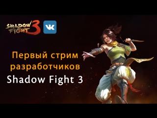 Shadow Fight 3 Стрим с разработчиками