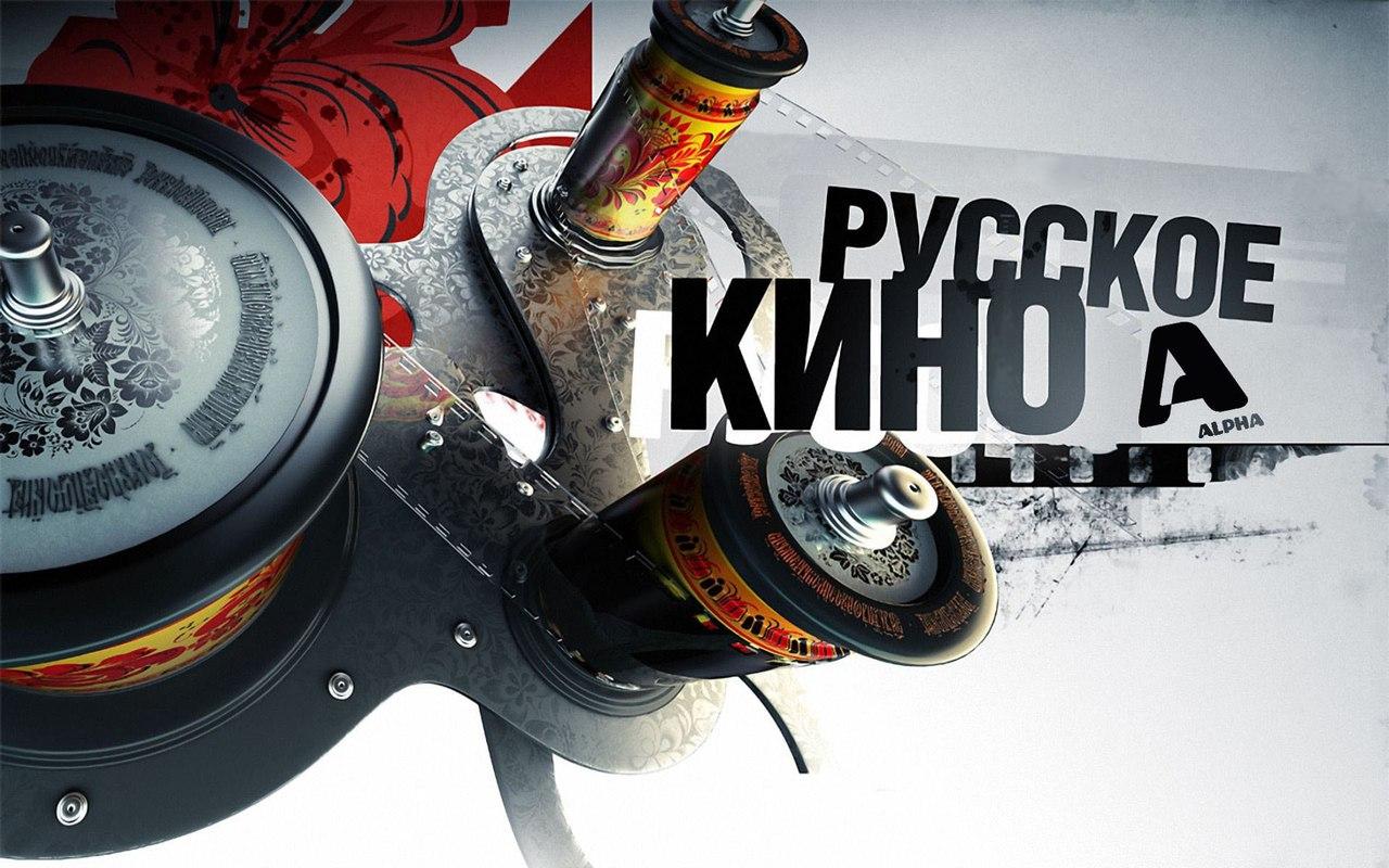 Российские фильмы