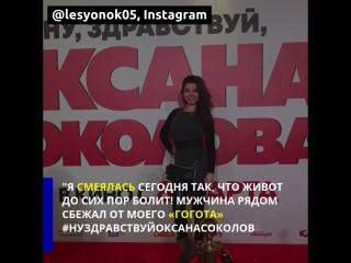 Ну, здравствуй, Оксана Соколова! - Отзывы зрителей