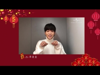 [VIDEO] 2018.02.19 Bii 畢書盡 × Universal Music Malaysia Regional | Lunar New Year Greetings