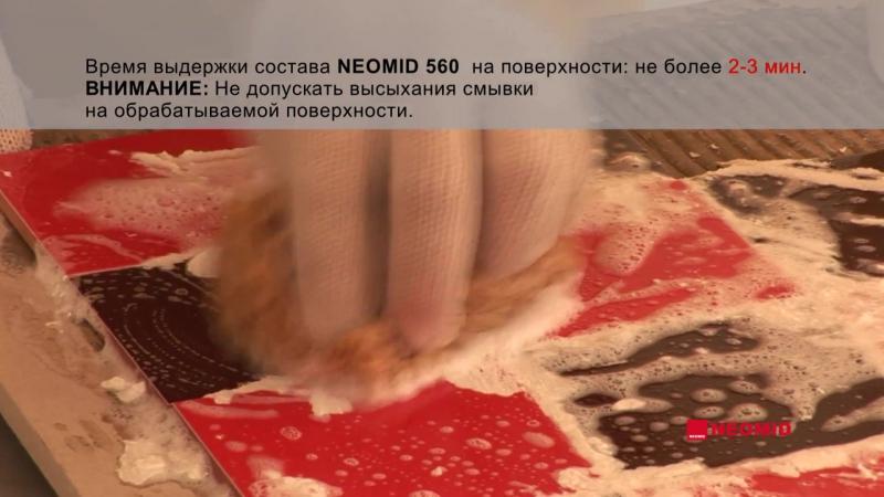 НЕОМИД 560 Смывка цементного налета 0,5л.