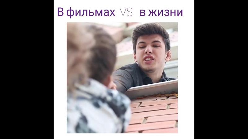 в фильмах vs в жизни