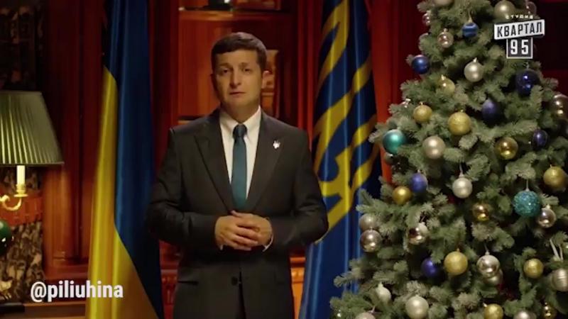 Звяртанне прэзідэнта Украіны на Новы Год 2018