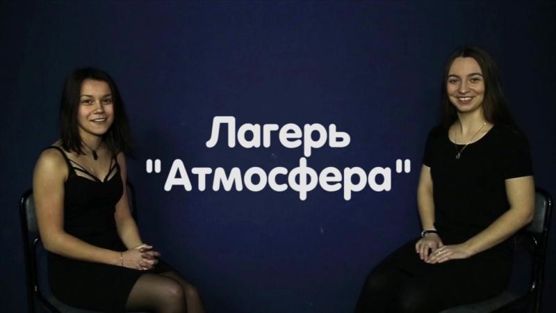 Вся Россия в лагерь Атмосфера!