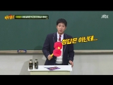 Knowing Brothers 180120 Episode 111
