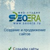 Веб студия «SEOera»