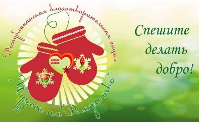 Молодежь Лидчины присоединится к акции «Чудеса на Рождество»