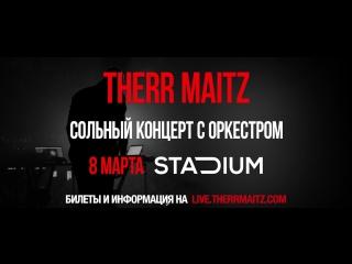 Концерт Therr Maitz в сопровождении оркестра