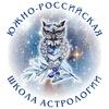 Южно-Российская Школа Астрологии