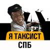 Таксисты СПб