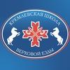 Кремлёвская Школа Верховой Езды ✔