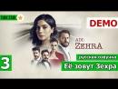 3-я серия «Её зовут Зехра» (озвучка) DEMO