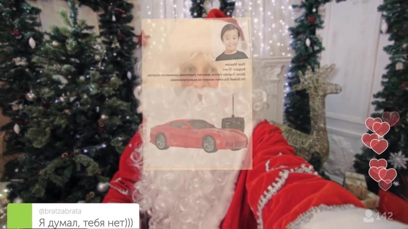 Дед Мороз в Periscope