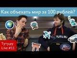 Как объехать мир за 100 рублей? || Туту.ру Live #11