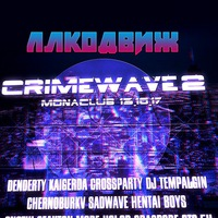 ДВИЖ CRIMEWAVE III