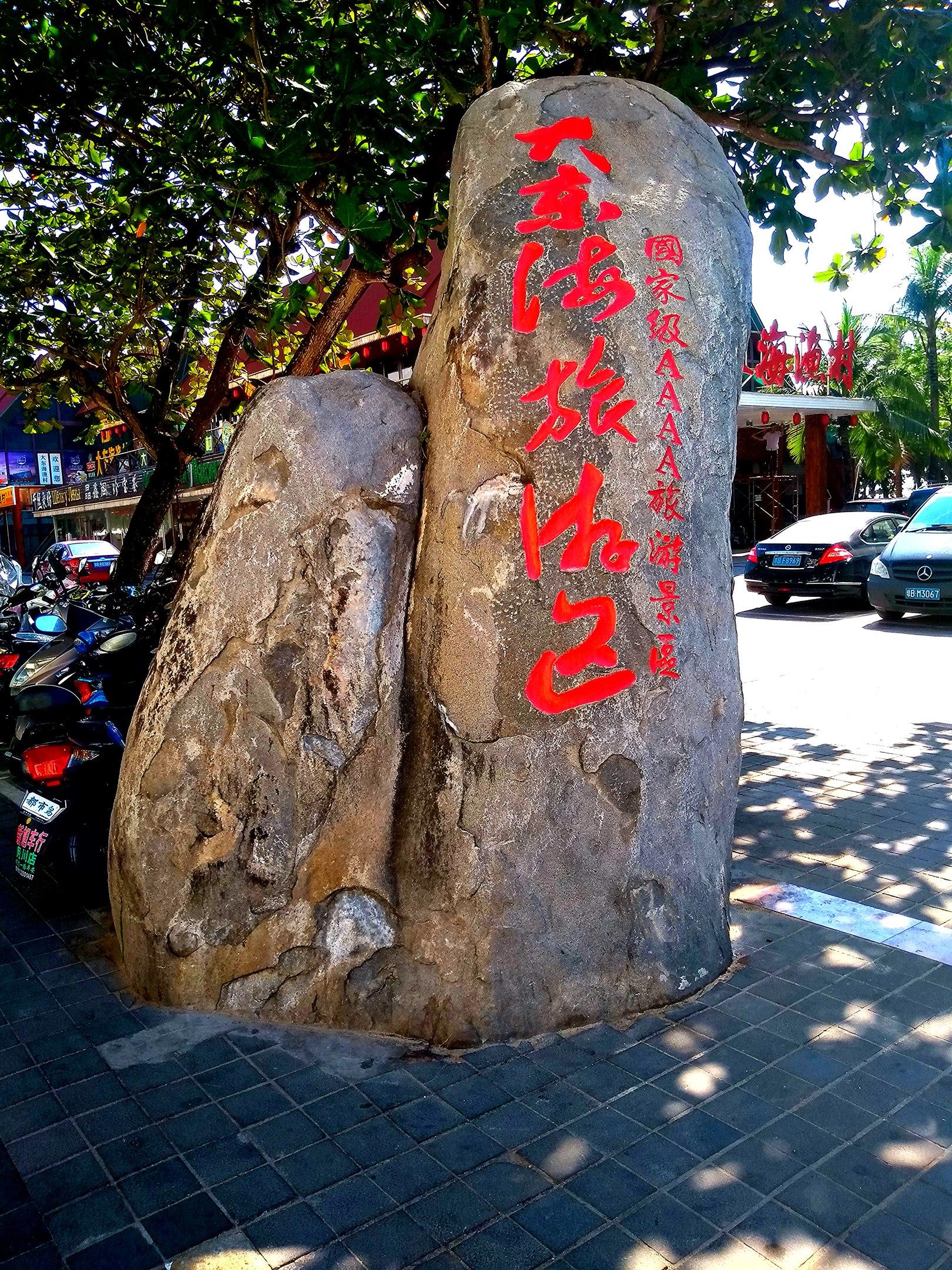 Елена Руденко (Валтея). Китай, о.Хайнань, г.Санья. (фото) - Страница 8 SkRrQLEPSM4