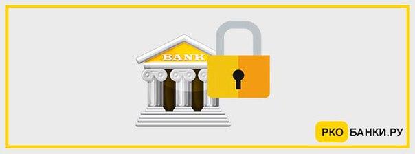 Блокировка расчетного счета банком: причины, как разблокировать http
