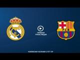 Реал Мадрид - Барселона на Русском