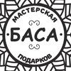 """Вкусный ПОДАРОК с фото/лого """"БАСА"""" Кострома"""
