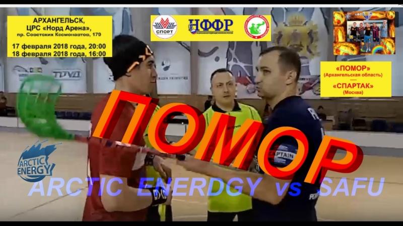 Команда Помор и Чирлидерши ARCTIC ENERDGY vs SAFU - ARHANGELSK - МЫ КОМАНДА
